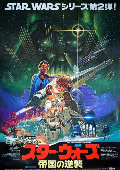 Ohrai's Japanese Empire Strikes Back poster